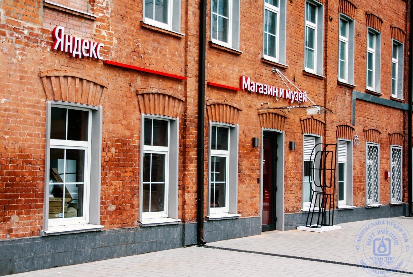© Мираслава Крылова | Вход в музей Яндекс
