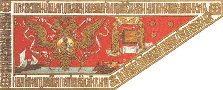 Гербовое знамя Петра I 1696 года