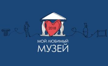 Объявлены официальные итоги первого всероссийского народного онлайн-голосования «Мой любимый музей»