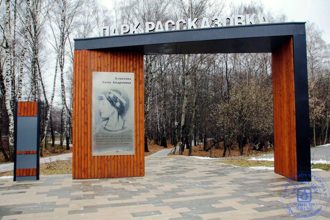 Первый снег в «парке Рассказовка»