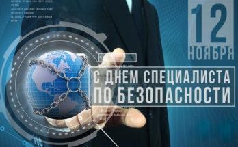 День специалиста по безопасности в России