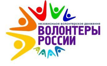 Волонтерское движение России