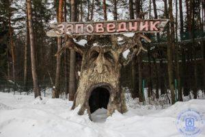 Центральный зубровый питомник, в Приокско-Террасном заповеднике