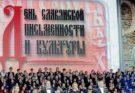 День славянской письменности и культуры на Красной площади