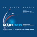 27 августа открылся МАКС - 2019