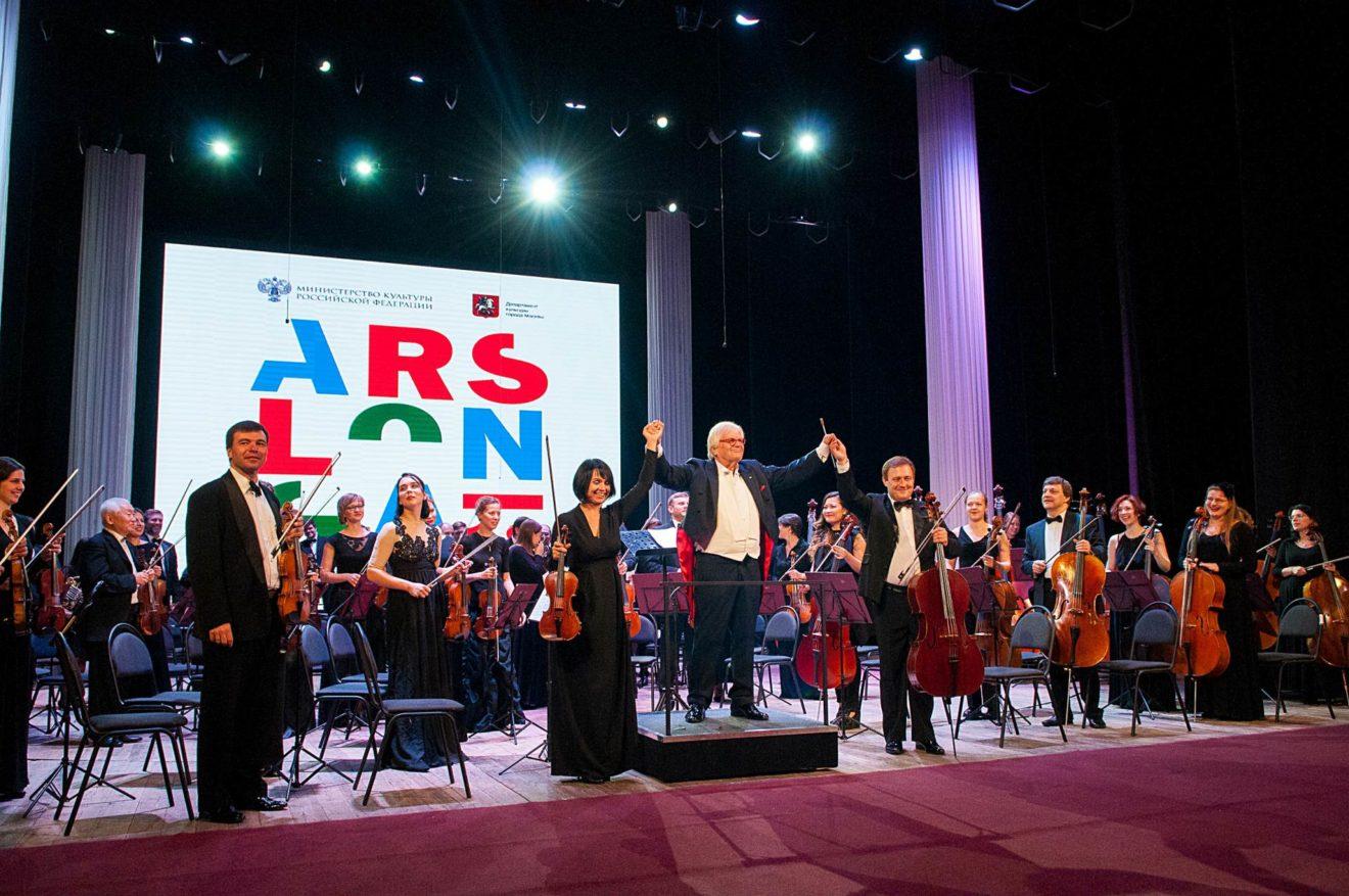 Международный музыкальный фестиваль ArsLonga