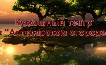 """Фестиваль кукольных спектаклей в """"Аптекарском огороде"""""""