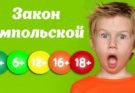 Закон Ямпольской - деструктивная инициатива