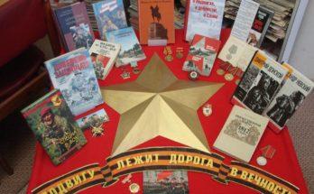 В библиотеках Москвы пройдут праздичные мероприятия посвященные 23 февраля