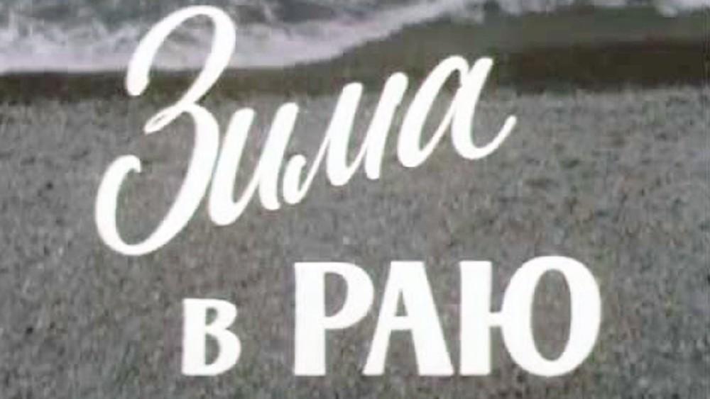 Отечественный фильм 90 года