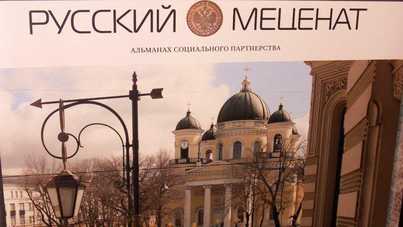 Альманах Русский меценат