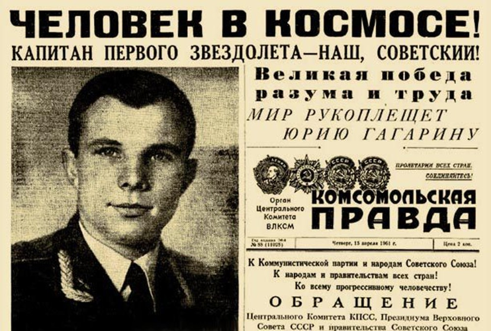 Выпуск Комсомольской правды с Фотографией Юрия Гагарина