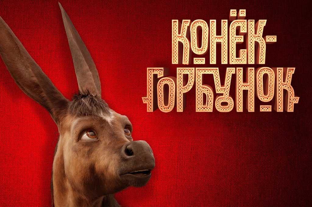 Долгожданная экранизация Петра Ершова выходит в Российский прокат
