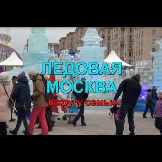 Ледовая Москва на Поклонной горе