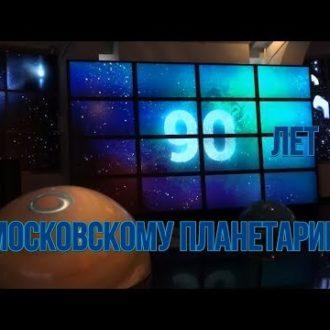 90 лет Московскому планетарию